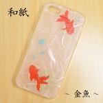 iphone5-金魚1-1