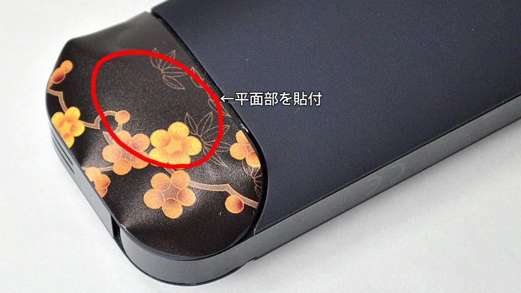 裏紙を剥がし平面部を貼り付けます